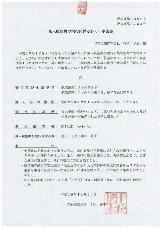 http://www.nissei-k.jp/blog/2018/02/14/%E3%83%89%E3%83%AD%E3%83%BC%E3%83%B3%E8%A8%B1%E5%8F%AF%E8%A8%BC.jpg