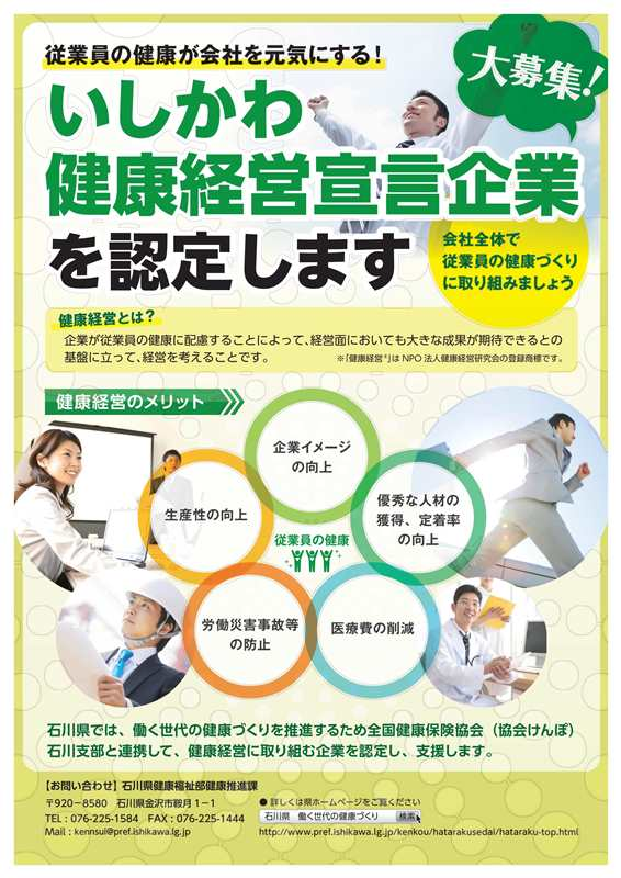 http://www.nissei-k.jp/blog/2019/03/22/ishikawakenko.jpg