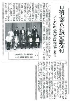 建設工業新聞切り抜き.jpg